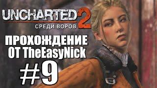 Uncharted 2: Среди Воров. Прохождение. #9. Монастырь.