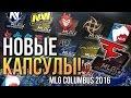 CS:GO - ОТКРЫВАЕМ НОВЫЕ КАПСУЛЫ MLG COLUMBUS 2016