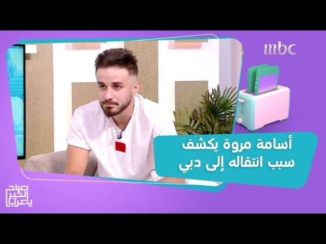 لأول مرة أسامة مروة يكشف السبب الحقيقي لانتقاله إلى دبي