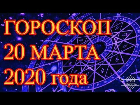 ГОРОСКОП на 20 марта 2020 года ДЛЯ ВСЕХ ЗНАКОВ ЗОДИАКА