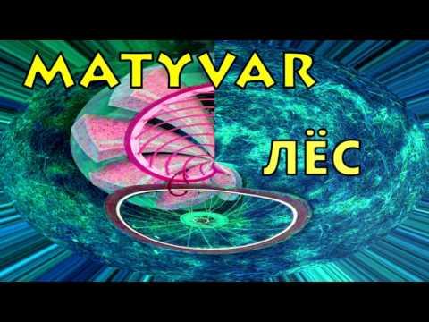 MATYVAR - ЛЁС (BELARUSIAN RAP)
