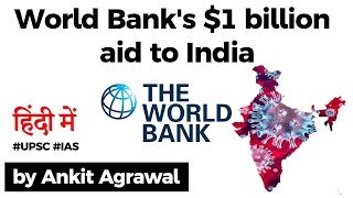 World Bank approves $1 billion aid to India to fight Covid 19, Current Affairs 2020 #UPSC2020