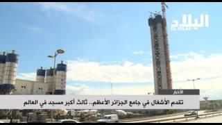 تقدم الأشغال في جامع الجزائر الأعظم .. ثالث أكبر مسجد في العالم  -elbiladtv-