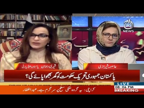 NAB or Cases not discussed in meeting with COAS says Sherry Rehman | Clips