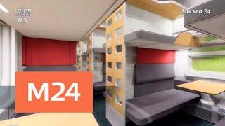 Чем удивят пассажиров новые плацкартные вагоны - Москва 24
