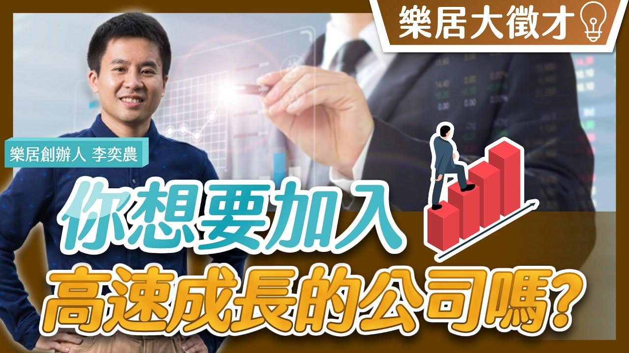 【樂居大徵才】你想要加入一間高速成長的公司嗎?