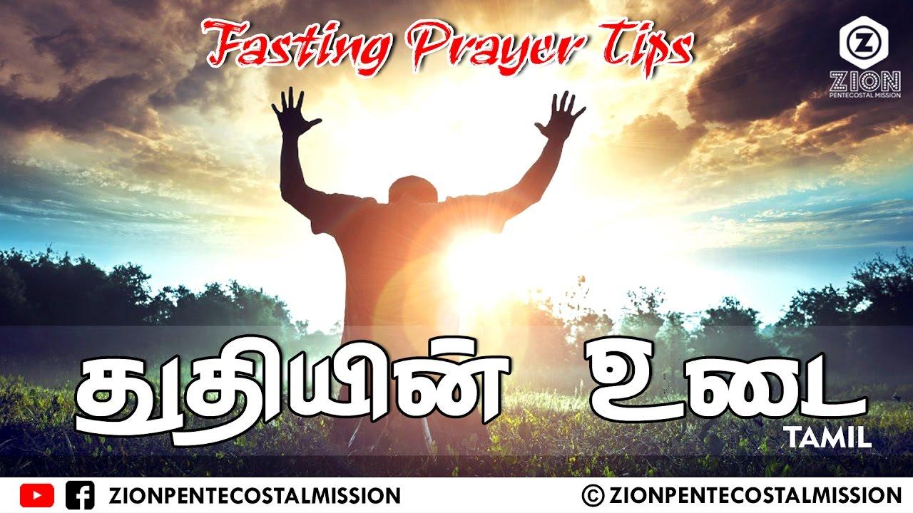 TPM Messages   Garments of Praise   Fasting Prayer Tips   Pas Durai   Tamil