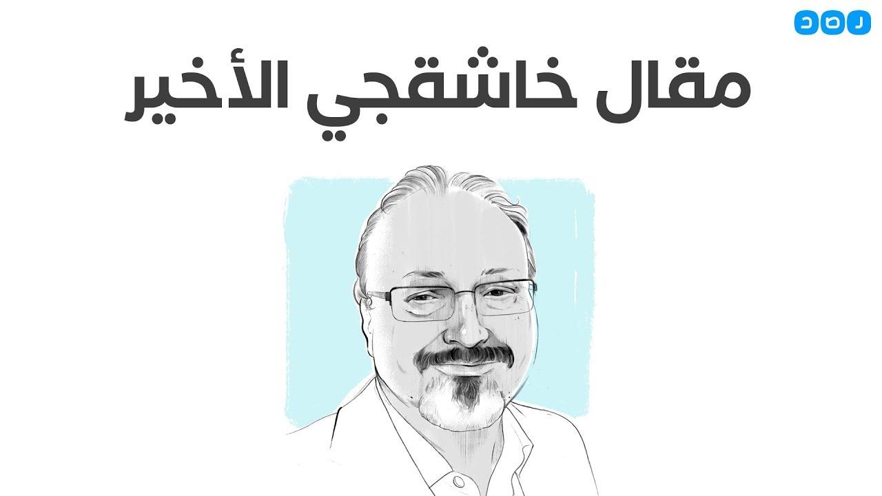 شبكة رصد:قال كلمته ومشى.. آخر مقال كتبه خاشقجي لكنه لم ينشر في حياته