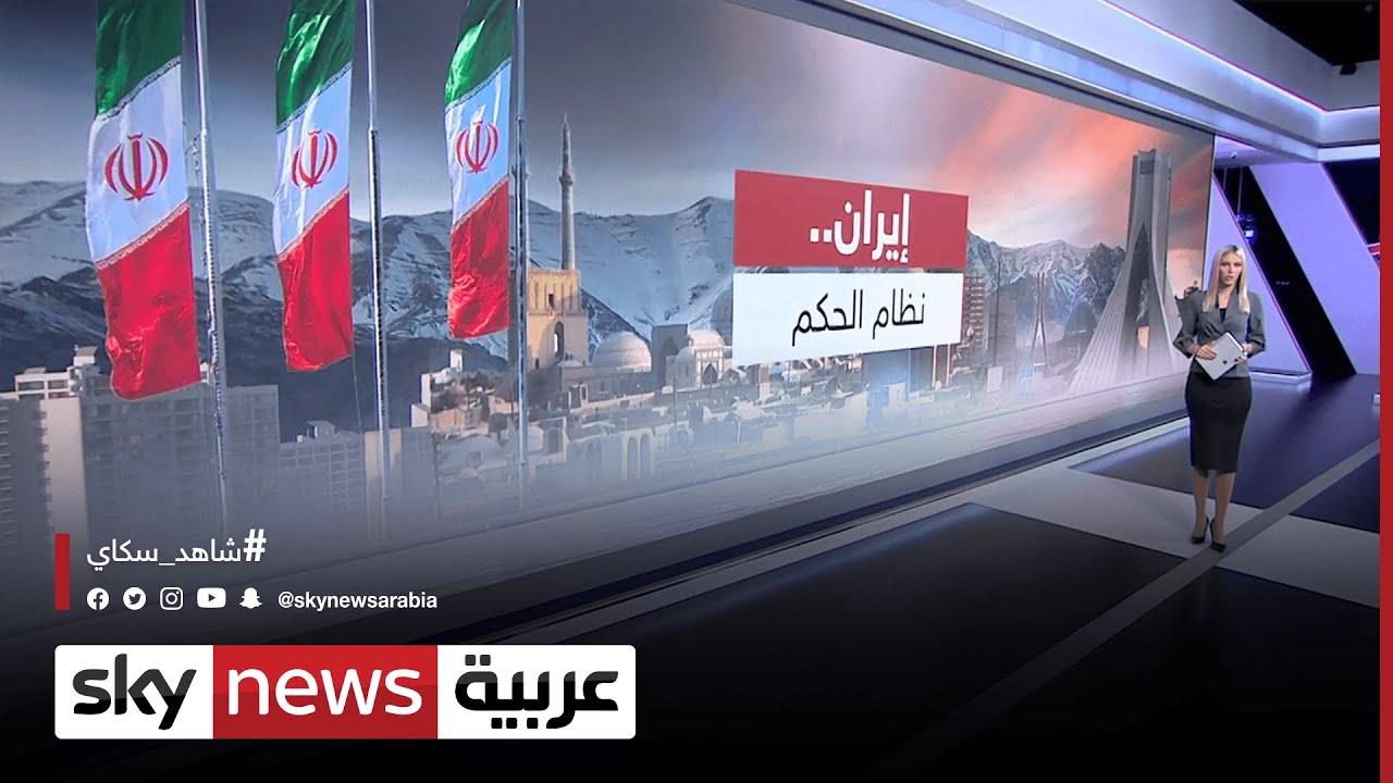 إيران .. شكل نظام الحكم داخل الجمهورية  - نشر قبل 5 ساعة