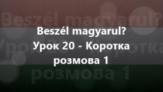Угорська мова: Урок 20 - Коротка розмова 1