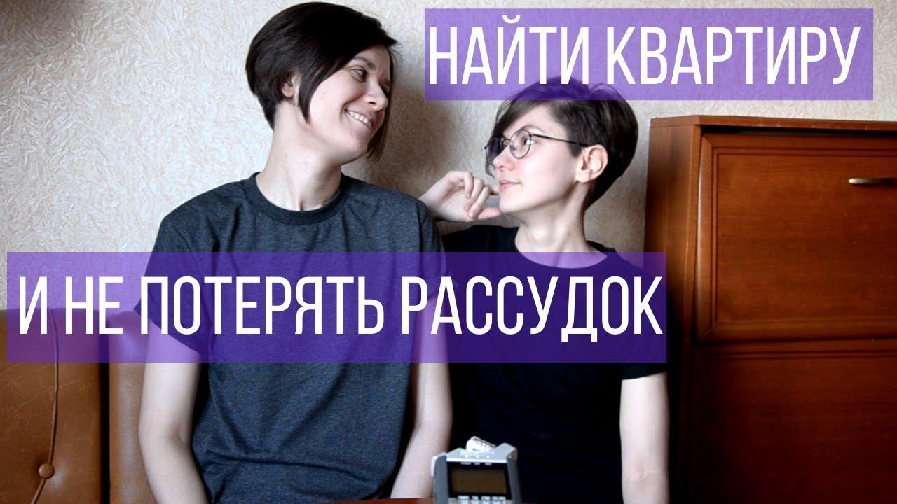 Как найти и снять квартиру в Москве | ЛГБТ пара ...