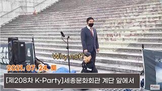 [제208차 K-Part] 세종문화회관 계단 앞에서