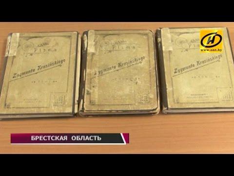 Старинные книги польского поэта задержали брестские таможенники