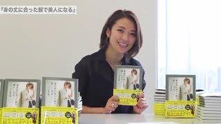 スタイリスト小山田早織さんのスタイルブック『身の丈に合った服で美人...