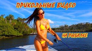 Приколы на Рыбалке 2020 Девушки на Рыбалке Угарные Приколы на Рыбалке Рыбалка Летом 2020