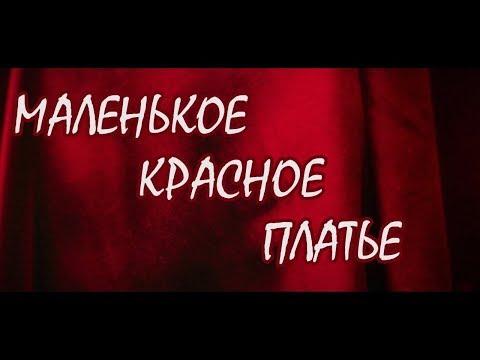 МАЛЕНЬКОЕ КРАСНОЕ ПЛАТЬЕ | Русский трейлер | В кино с 1 августа