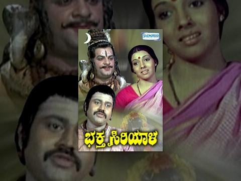Kannada Movies Full | Bhaktha Siriyala | Dr. Mysore Lokesh