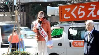 180222こくらえみ出発式【石川県知事選挙告示】 thumbnail