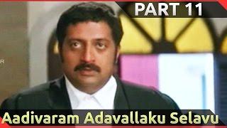 Aadivaram Adavallaku Selavu Telugu Movie Part 11/12 || Bramhanandam , Krishna Bhagavan
