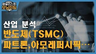 NH투자증권 하우스 뷰(투자 자산), 산업(반도체 TS…