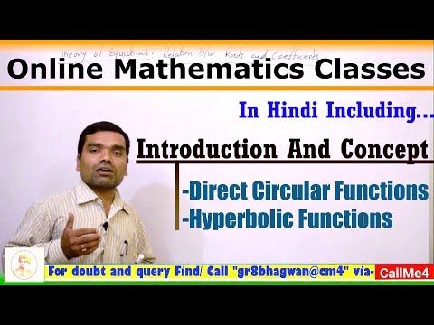 Concept of Direct Circular Functions And Hyperbolic Functions In Hindi(Part I)