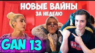 НОВЫЕ ВАЙНЫ ЗА НЕДЕЛЮ (#gan_13_) Реакция на ган 13