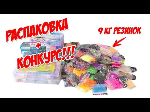 РАСПАКОВКА ПОСЫЛКИ С РЕЗИНКАМИ + КОНКУРС!!!