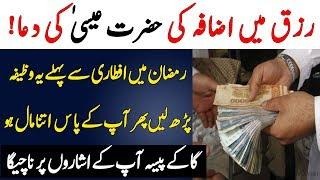 Business Mein Barkat ki Dua | Ramadan Mai Rizq Ka Wazifa | Ramzan Mai Daulat Ka Wazifa