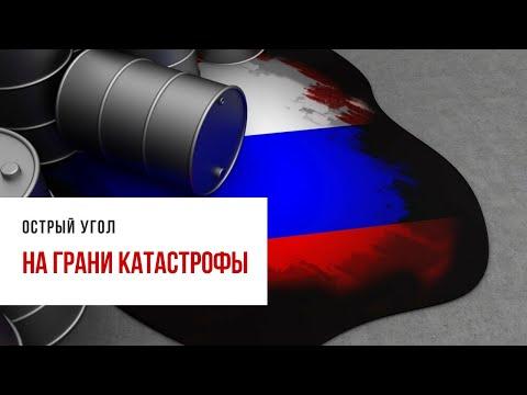 Обвал цен на нефть и курса рубля. Что произошло и чего ждать теперь?