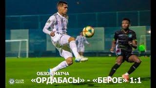 Ордабасы Берое Обзор матча