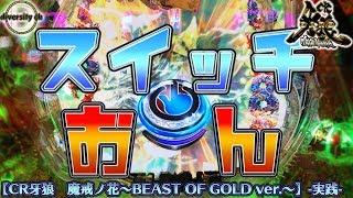 【CR牙狼 魔戒ノ花~BEAST OF GOLD ver.~】-実践-スイッチ・オン!!の巻