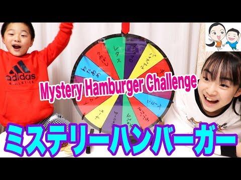 【ごちゃまぜ】ミステリーハンバーガーチャレンジ✨Mystery Hamburger Challenge【ベイビーチャンネル 】
