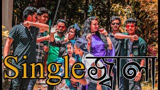 Bangla new funny video 2020    single jala   Salman  Real Arsiv Ismail