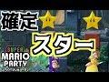 【スーパー マリオパーティー】確定でスターが手に入るアイテムが強すぎたwww【ドミノ遺跡3】