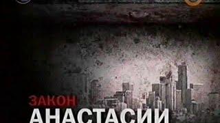 Громкое дело - Закон Анастасии