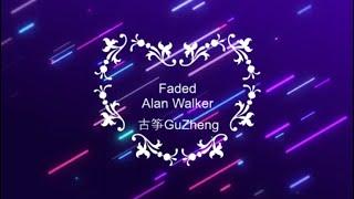 古筝流行曲 | Alan Walker - Faded | GuZheng Instrumental | Chinese Zither/Harp/Koto/Piano