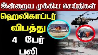 இன்றைய முக்கிய செய்திகள் 26-05-2020 | Today Jaffna News | Sri lanka news