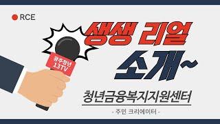 주민 크리에이터 '청년금융복지지원센터 소개'