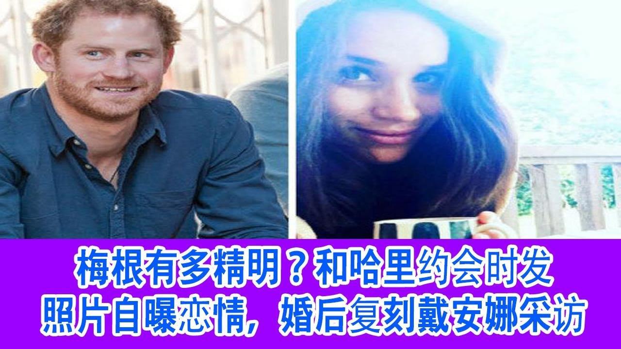梅根有多精明?和哈里约会时发照片自曝恋情,婚后复刻戴安娜采访