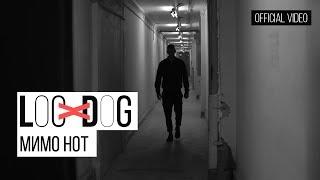 Смотреть клип Loc-Dog - Мимо Нот