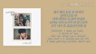 doyoung x rocoberry - don't say goodbye lyrics