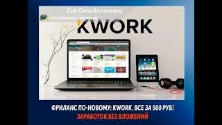 Обзор сервиса Kwork   биржа фриланса, магазин онлайн услуг