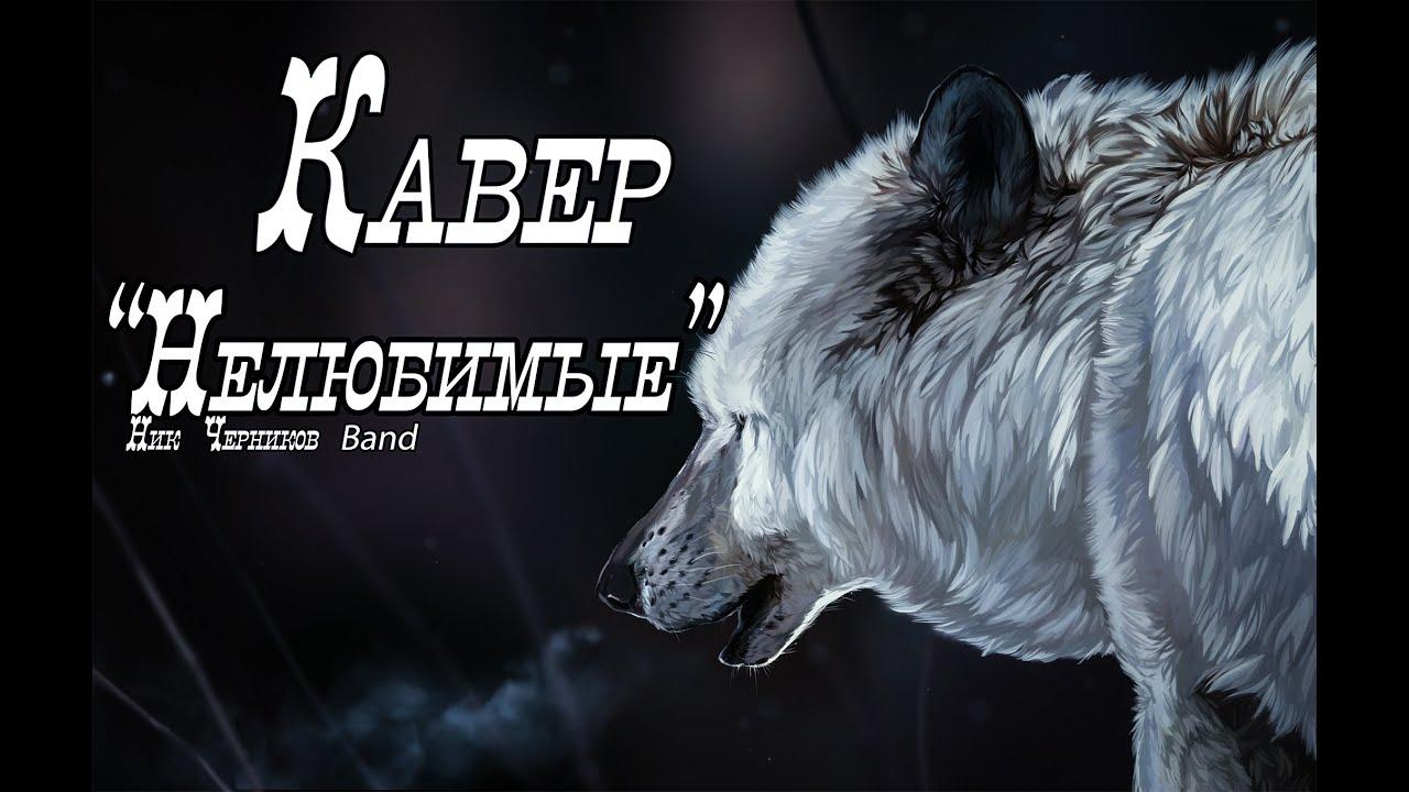 """Кавер """"Нелюбимые"""" (Ник Черников)"""