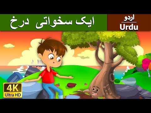 ایک سخواتی  درخ  The Giving Tree - Urdu Story - Stories in Urdu - 4K UHD - Urdu Fairy Tales