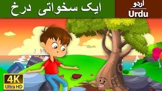 ایک سخواتی  درخ | Giving Tree in Urdu | Urdu Story | Stories in Urdu | Urdu Fairy Tales