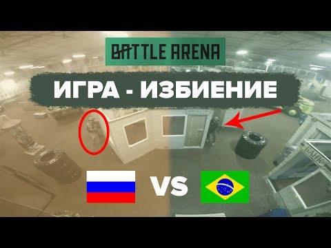 Страйкбол избиение: Бразилия VS Россия    GOPRO    BATTLEARENA