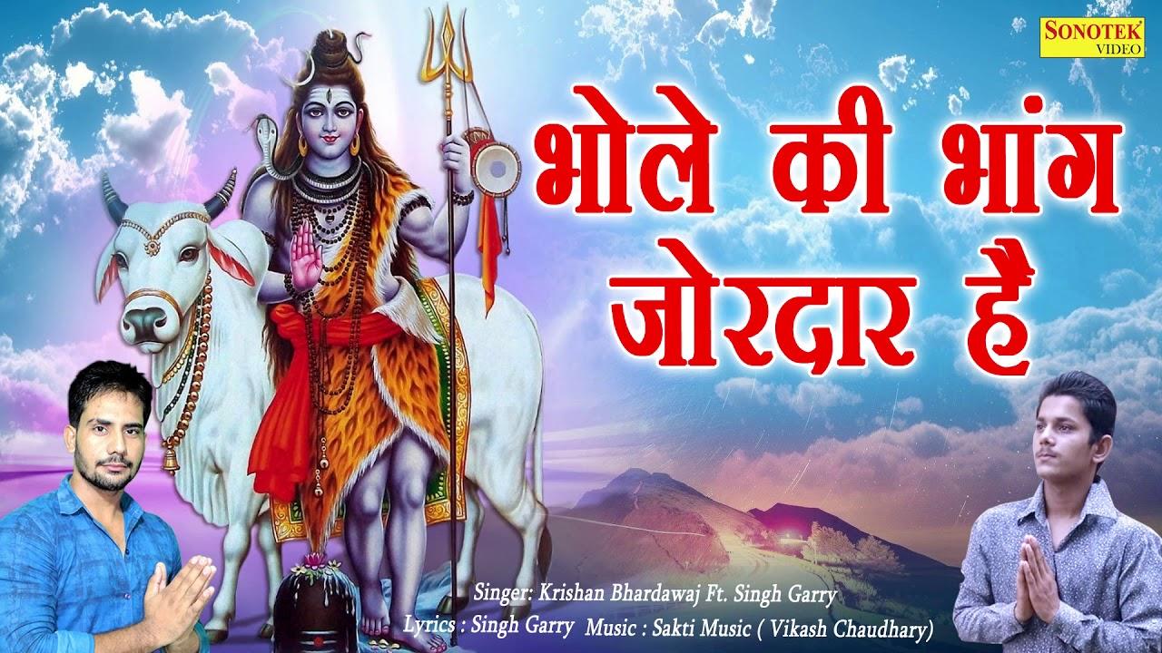 Bhole Ki Bhang Jorjaar Hai | Krishan Bharduwaj, Ft.Singh Garry | Latest Haryanvi 2018