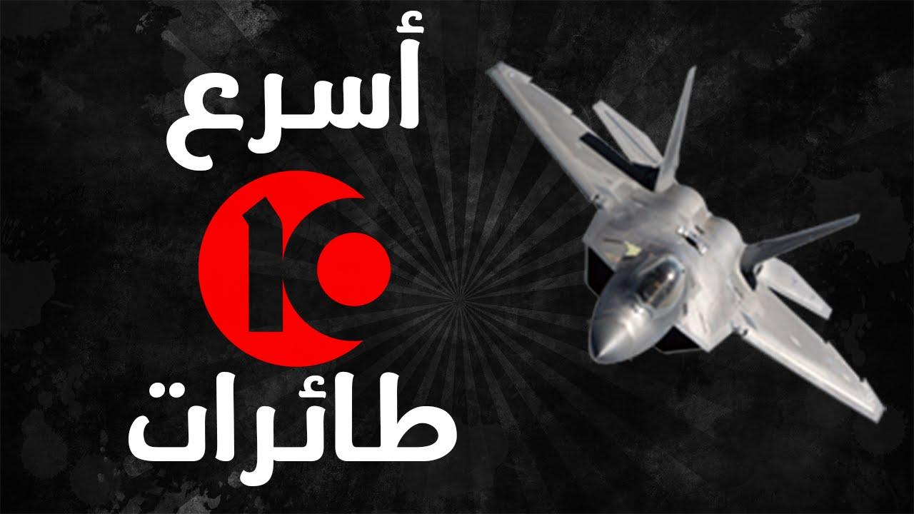 أسرع 10 طائرات حربية في العالم Youtube