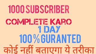 how to get your first 1000 subscribers quickly on youtube l fast and Grow  l Aarav Singh Tech