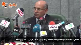 يقين   اليوم التاني للاجتماعات العمومية للشركة المصرية السودانية للتكامل الزراعي